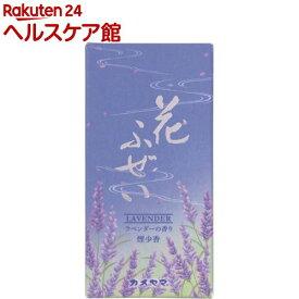 花ふぜい ラベンダー 煙少香(100g)【花ふぜい】