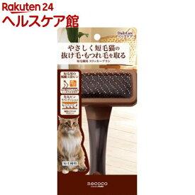 ネココ 短毛種用 スリッカーブラシ(1コ入)【more20】【necoco(ネココ)】