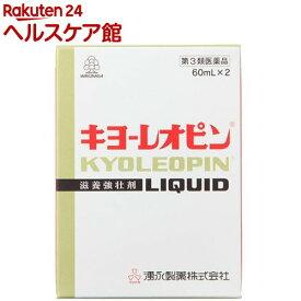 【第3類医薬品】キヨーレオピンw(60ml*2本入)【キヨーレオピン】