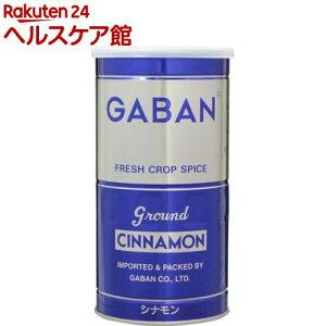 ギャバン シナモン パウダー(300g)【ギャバン(GABAN)】