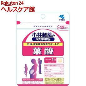 小林製薬の栄養補助食品 葉酸 約30日分 30粒(30粒入(約30日分))【小林製薬の栄養補助食品】