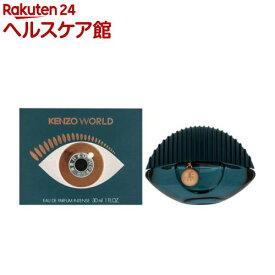 ケンゾー ワールド インテンス オードパルファム(30ml)【ケンゾー(KENZO)】