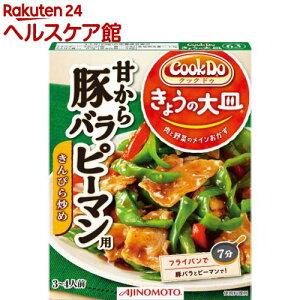 クックドゥ きょうの大皿 甘から豚バラピーマン用(3〜4人前)【more99】【クックドゥ(Cook Do)】