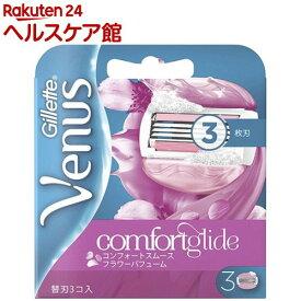 ジレット ヴィーナス コンフォートスムース フラワーパフューム 替刃(3コ入)【ジレット ヴィーナス(Gillette Venus)】