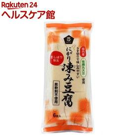 有機大豆使用 にがり凍み豆腐 21622(6枚入)