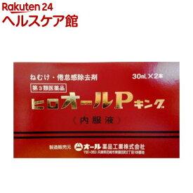 【第3類医薬品】ヒロオールPキング 内服液(30ml*2A)