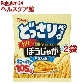 東ハト どっさりパック ぼうじゃが うましお味(105g*2袋セット)