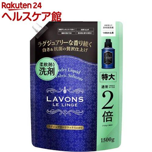 ラボン 柔軟剤入り洗剤 特大 ラグジュアリーリラックス 詰め替え(1500g)【ラ・ボン ルランジェ】