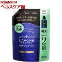 ラボン 柔軟剤入り洗剤 特大 ラグジュアリーリラックス 詰め替え(1500g)【spts5】【slide_e1】【ラボン(LAVONS)】[部…