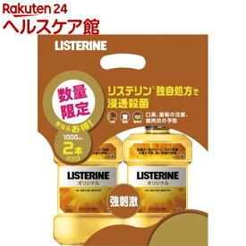 薬用リステリン オリジナル(1000ml*2個入)【LISTERINE(リステリン)】