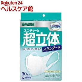 超立体マスク スタンダード 大きめ(30枚入)【超立体マスク】