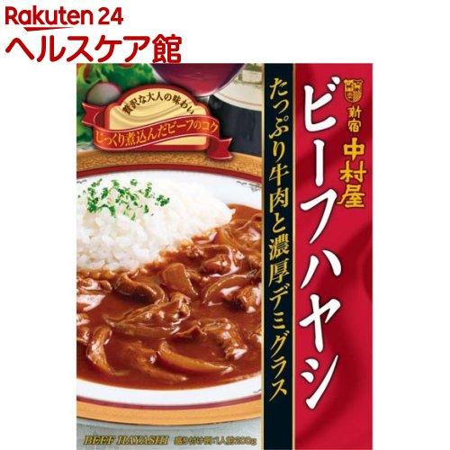 新宿中村屋 ビーフハヤシ たっぷり牛肉と濃厚デミグラス(200g)【中村屋】