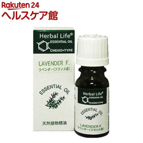 エッセンシャルオイル ラベンダー(フランス産)(10mL)【生活の木 エッセンシャルオイル】