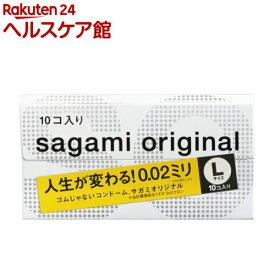 コンドーム サガミオリジナル002 Lサイズ(10コ入)【サガミオリジナル】[避妊具]