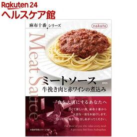 nakato 麻布十番シリーズ ミートソース 牛挽き肉と赤ワインの煮込み(140g)【麻布十番シリーズ】[パスタソース]
