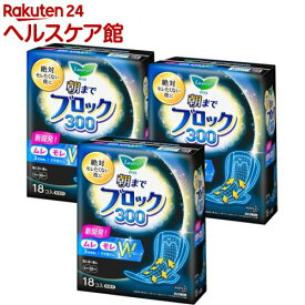 ロリエ 朝までブロック300(18コ入*3コセット)【ロリエ】[生理用品]