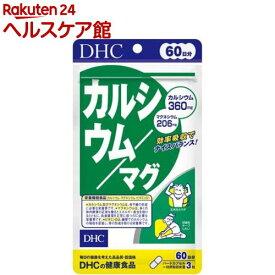 DHC 60日カルシウム/マグ(180粒)【more20】【DHC サプリメント】