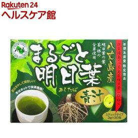まるごと明日葉 顆粒(3g*30包)【ユウキ製薬(サプリメント)】