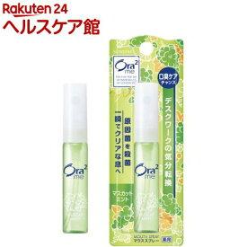 オーラツーミー 薬用マウススプレー マスカットミント(6ml)【Ora2(オーラツー)】