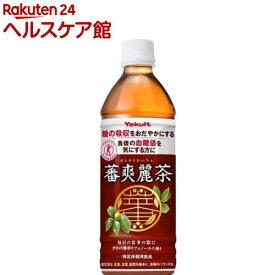 蕃爽麗茶(500ml*24本入)【ヤクルト】