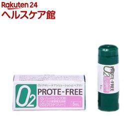 オーツープロテフリー(5ml)【more20】