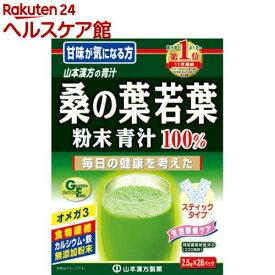 山本漢方 桑の葉 若葉 粉末青汁 100% スティックタイプ(2.5g*28包)【山本漢方 青汁】