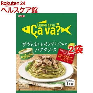 S&B サヴァ缶とレモンバジルのパスタソース(81.5g*2袋セット)【more20】【S&B(エスビー)】