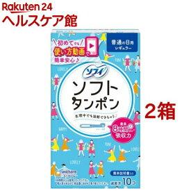 ソフィソフトタンポン レギュラー(10コ入*2コセット)【ソフィ】[生理用品]