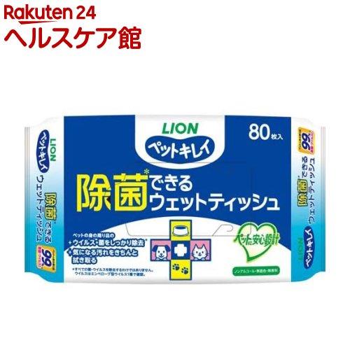 ペットキレイ 除菌できるウェットティッシュ(80枚入)【ペットキレイ】