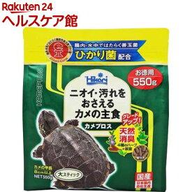 ひかり カメプロス(550g)【ひかり】