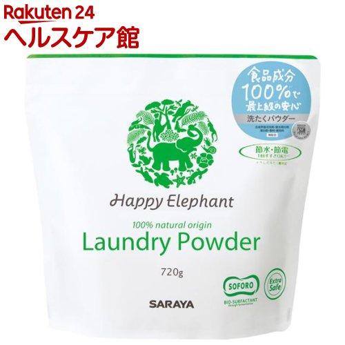 ハッピーエレファント 洗たくパウダー(720g)【ハッピーエレファント】
