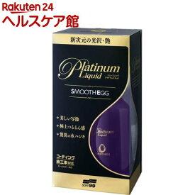 ソフト99 スムースエッグ プラチナムリキッド W-522 00522(230mL)【ソフト99】