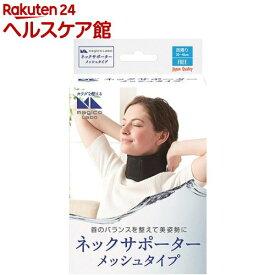 中山式 マジコ ラボ ネックサポーター メッシュタイプ(1コ入)