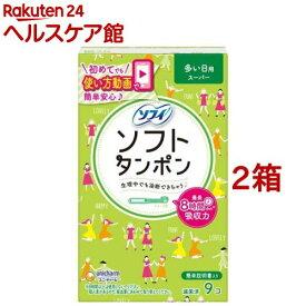 ソフィソフトタンポン スーパー(9コ入*2コセット)【ソフィ】[生理用品]