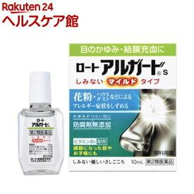 【第2類医薬品】ロート アルガート マイルド(10ml)【アルガード】[花粉対策]