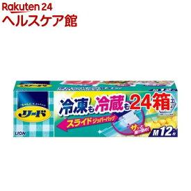 リード 冷凍・冷蔵保存バッグ スライドジッパー フリーザーバッグ M(12枚入*24箱セット)【リード】