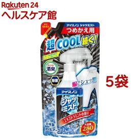 アイスノン シャツミスト エキストラミントの香り 大容量 詰替用(280ml*5袋セット)【アイスノン】