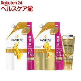 パンテーン 超特大 詰替シャンプー+コンディショナー+トリートメントセット(1セット)【PANTENE(パンテーン)】