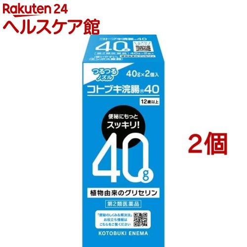 【第2類医薬品】コトブキ浣腸 40(40g*2コ入*2コセット)【コトブキ浣腸】