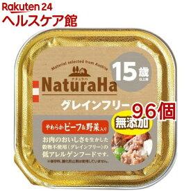 ナチュラハ グレインフリー やわらかビーフ&野菜入り 15歳以上用(100g*96コセット)[ドッグフード]