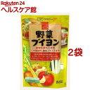 創健社 野菜ブイヨン(5g*7本入*2コセット)