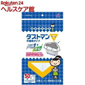 キチントさん ダストマン ▽(サンカク)(50枚入)【more20】【キチントさん】