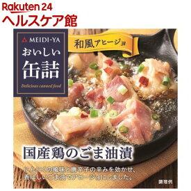 おいしい缶詰 国産鶏のごま油漬(和風アヒージョ)(65g)【おいしい缶詰】