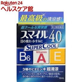 【第2類医薬品】スマイル40EX クール(13ml)【more30】【スマイル】