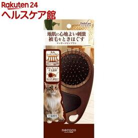ネココ マッサージピンブラシ(1コ入)【more20】【necoco(ネココ)】
