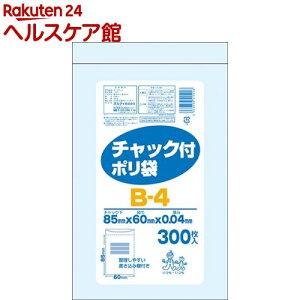 チャック付 ポリ袋 透明 B-4(300枚入)