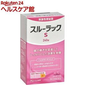 【第(2)類医薬品】スルーラックS(240錠)【スルーラック】