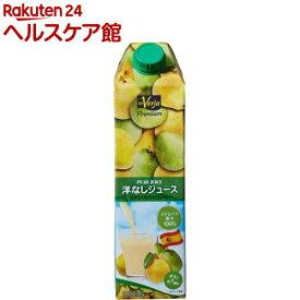 【訳あり】洋なしジュース ストレート100%(1000ml)