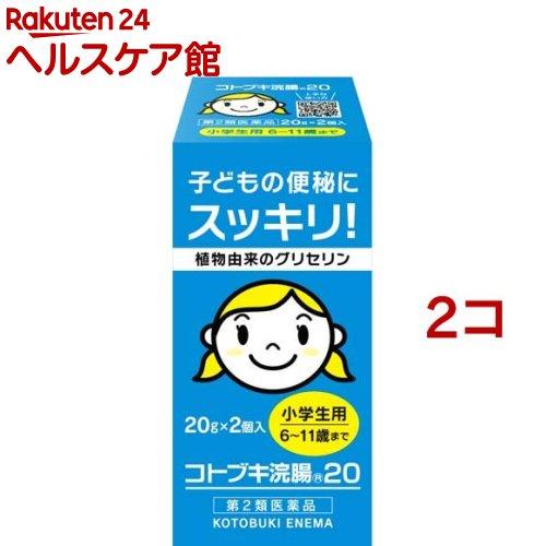 【第2類医薬品】コトブキ浣腸 20(20g*2コ入*2コセット)【コトブキ浣腸】