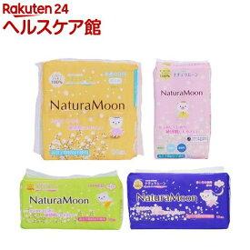 ナチュラムーン 生理用ナプキン スターターセット(1セット)【ナチュラムーン】